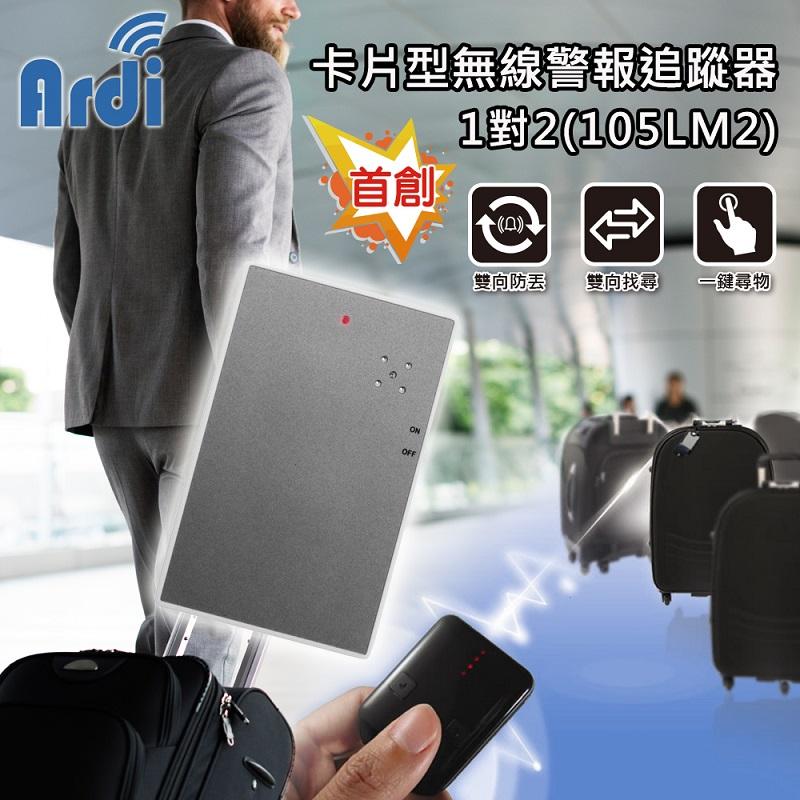 【Ardi雅帝】卡片型無線警報追蹤器105LM2(1對2)