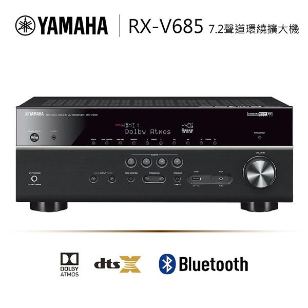 【YAMAHA 山葉 】4K 7.2聲道 環繞擴大機 RX-V685