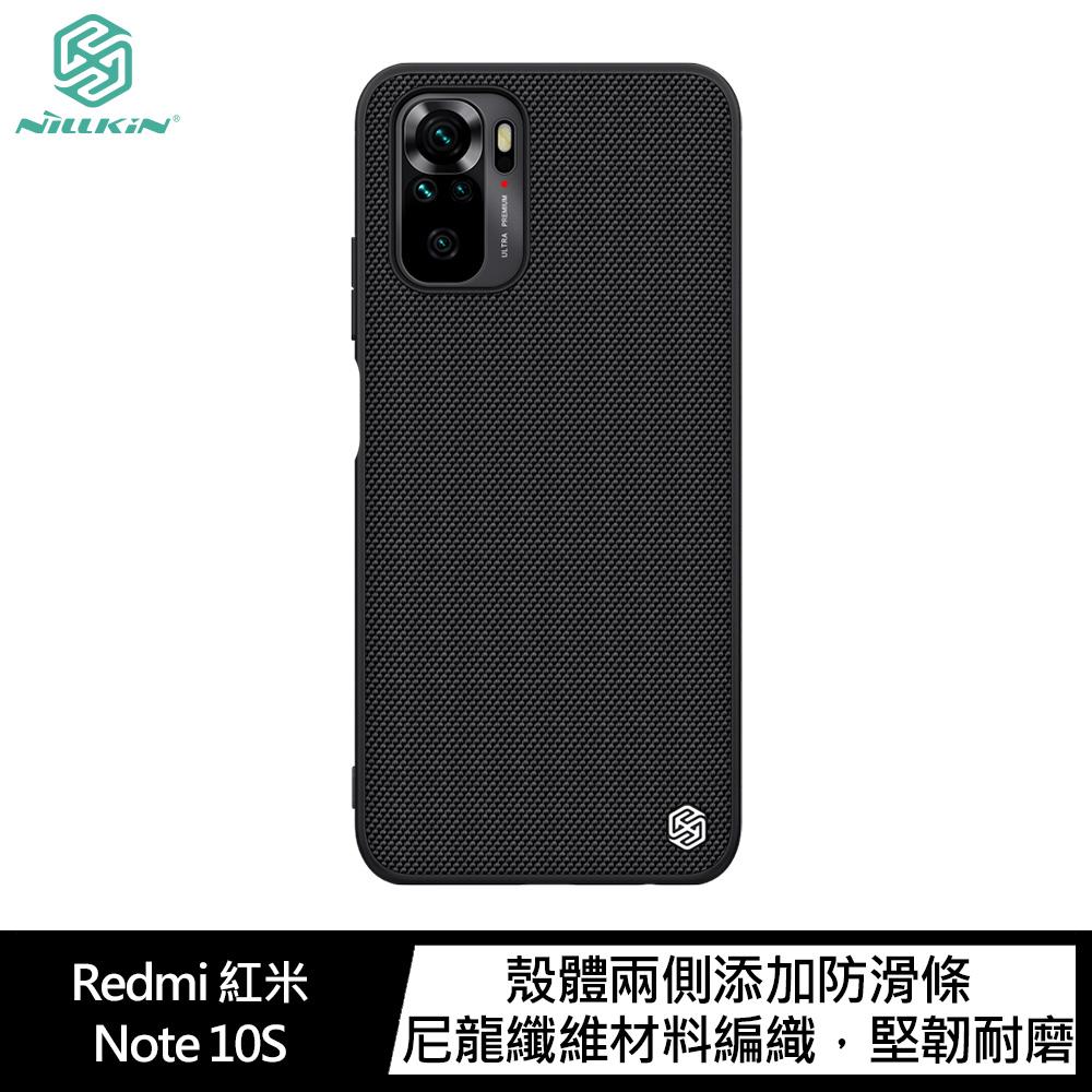 NILLKIN Redmi 紅米 Note 10S/Note 10 4G 優尼保護殼