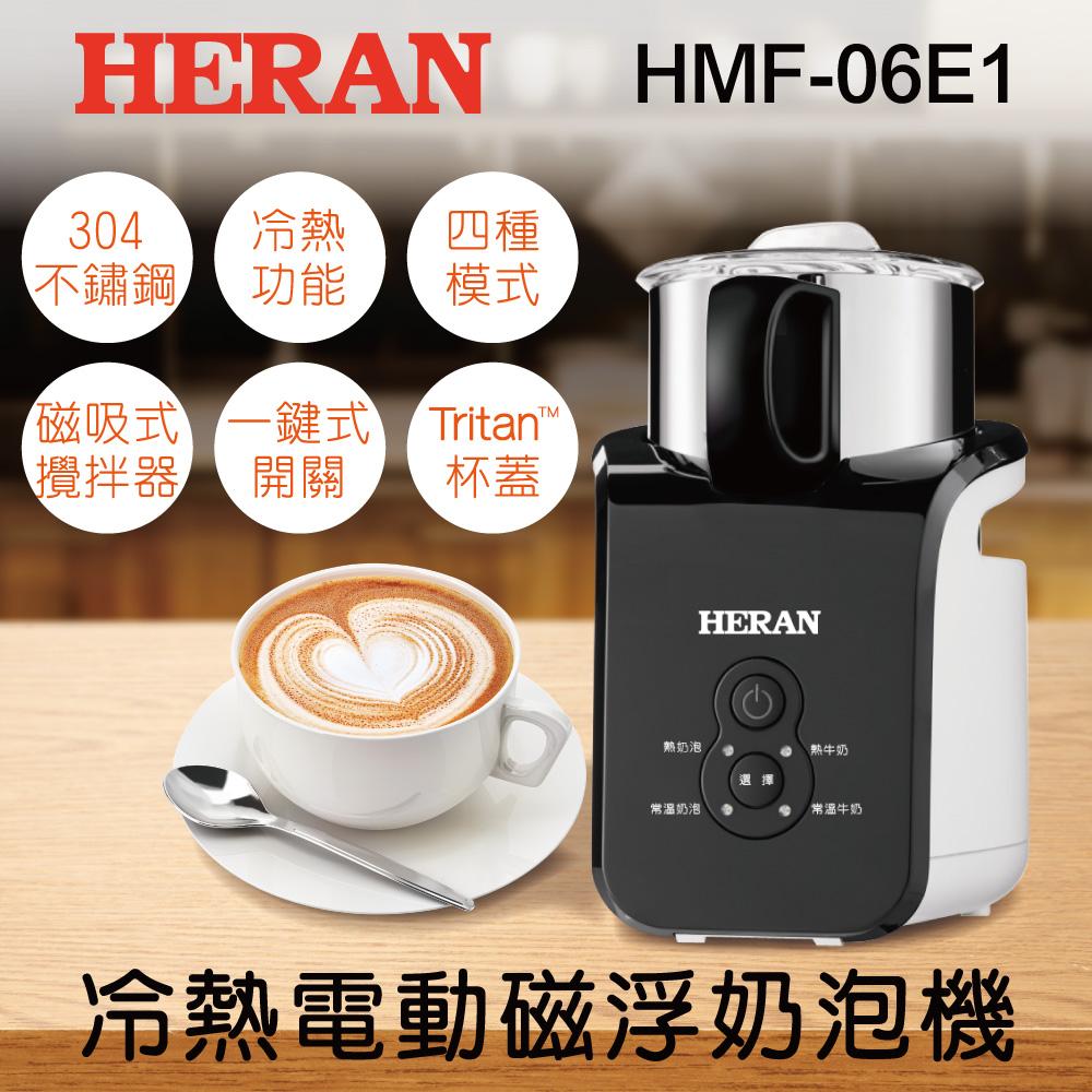 【HERAN禾聯】冷熱電動磁浮奶泡機(HMF-06E1)