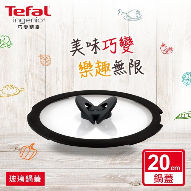【Tefal法國特福】巧變精靈系列20CM玻璃蝴蝶鍋蓋