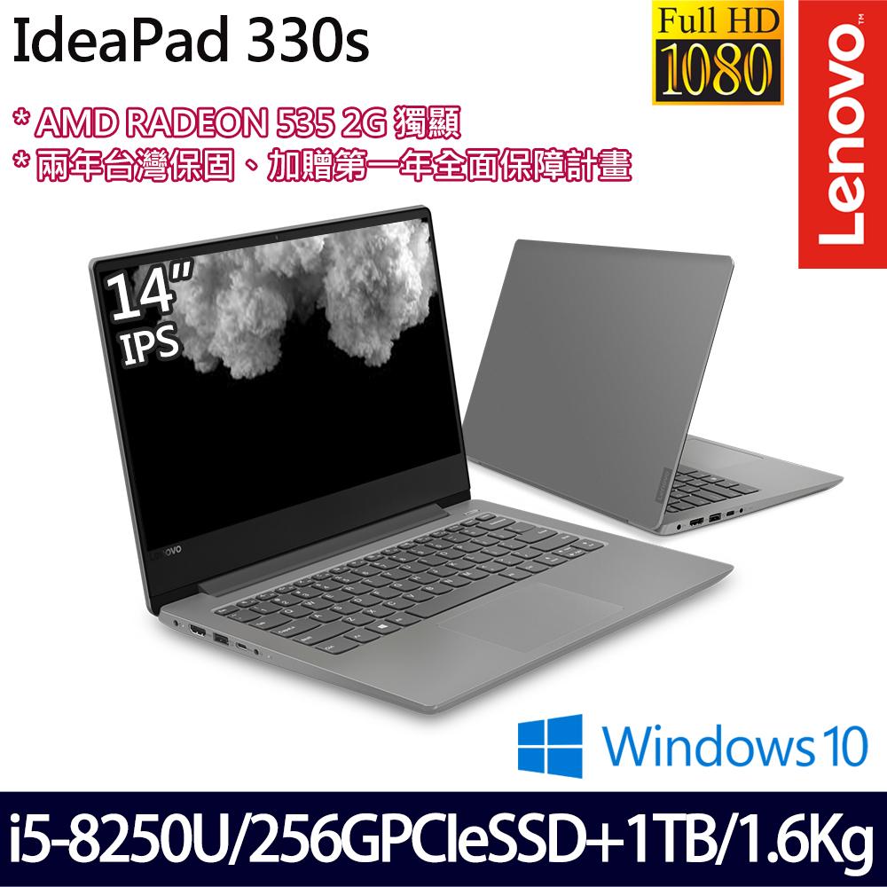 【硬碟升級】《Lenovo 聯想》ideapad 330S 81F4002HTW(14吋/i5-8250U/1T+256G PICeSSD/535 2G獨顯)