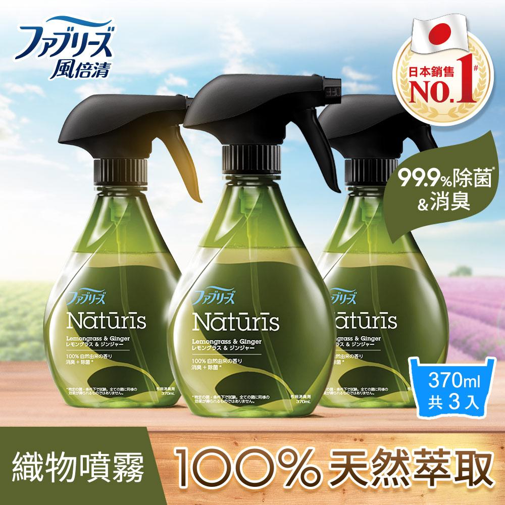 【日本風倍清】除菌·消臭/除臭 天然衣物織物噴霧370mlx3瓶 (仲夏檸檬草)