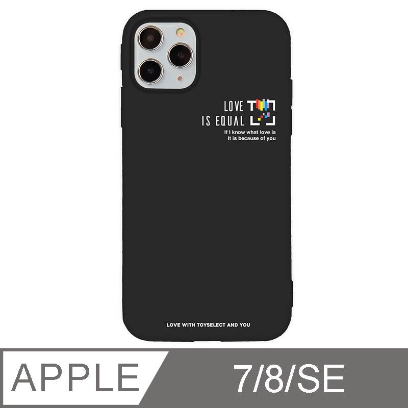 iPhone 7/8/SE 2 4.7吋 愛最大紀念版彩虹設計iPhone手機殼 彩虹幾何款 黑色
