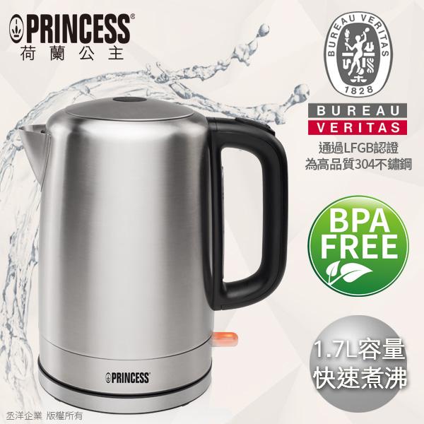 【PRINCESS|荷蘭公主】1.7L不鏽鋼快煮壺 236001