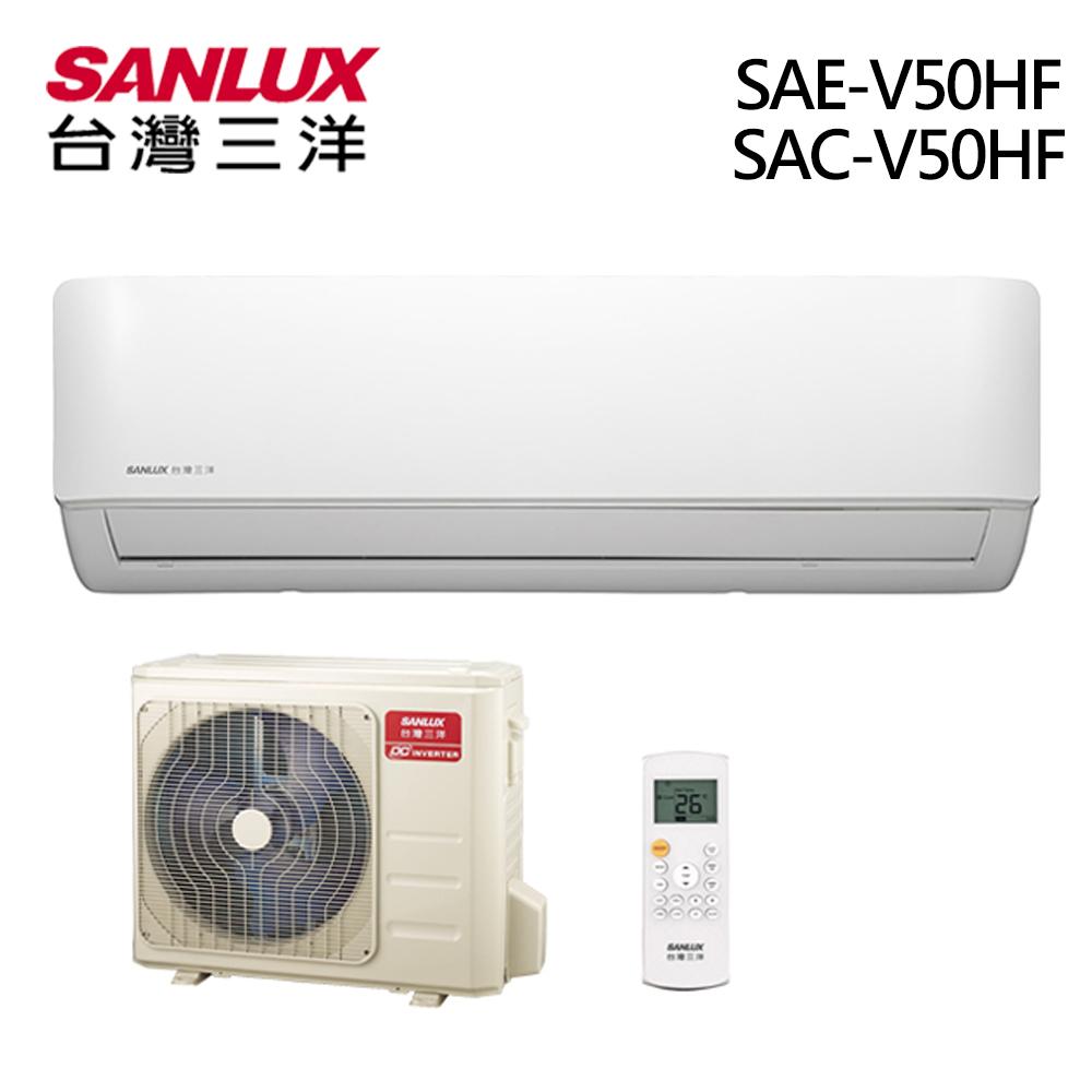 【台灣三洋 SANLUX】一級能效 7-9坪冷暖變頻分離式一對一冷氣 SAC-V50HF/SAE-V50HF 原廠基本安裝