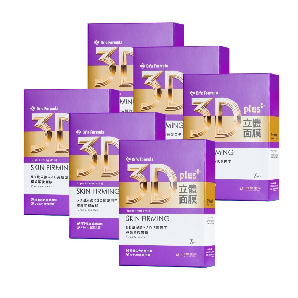 《台塑生醫》Dr's Formula 3D立體極效緊緻面膜(7片裝)*6盒入