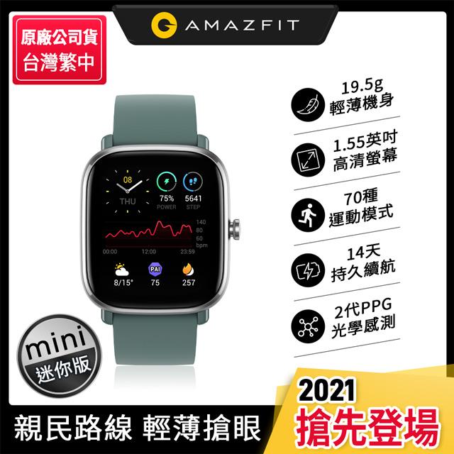 華米 Amazfit GTS 2 mini 超輕薄健康運動智慧手錶-綠(支援血氧測量)
