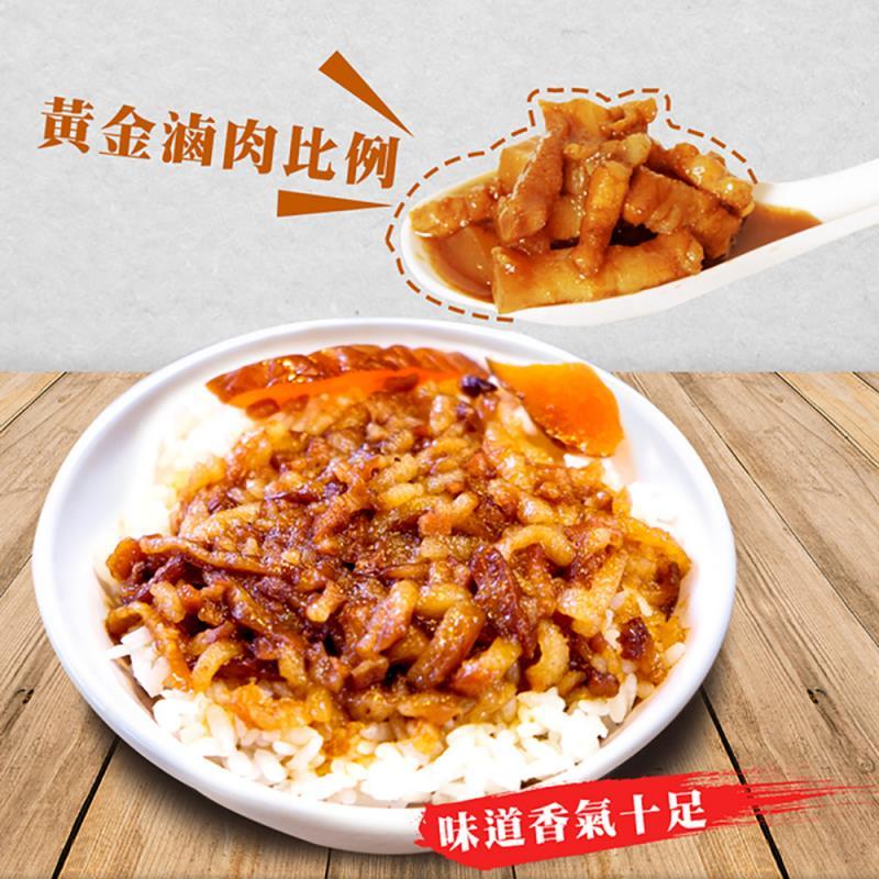 【台北】金牌滷肉飯 (四包提貨卷含低溫運送費250)