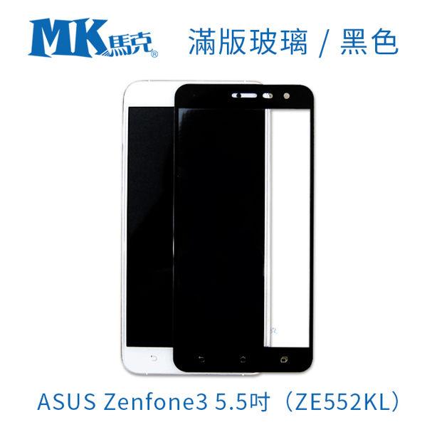 ASUS Zenfone3 5.5吋 (ZE552KL) 全滿版 2.5D 鋼化膜 黑色