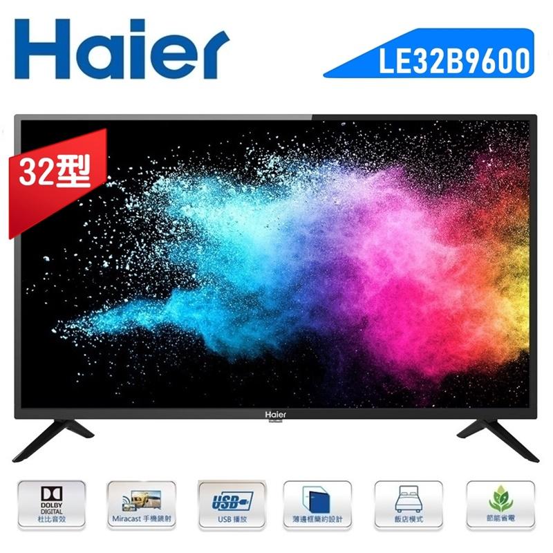【Haier 海爾】32吋LED液晶電視LE32B9600/32B9600(規格同LE32B9650/32B9650)