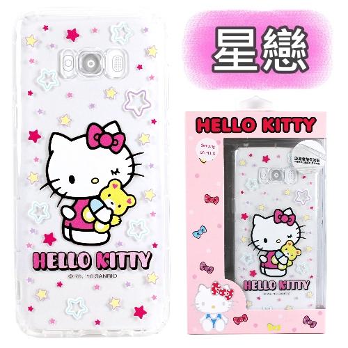 【Hello Kitty】Samsung Galaxy S8 (5.8吋) 彩繪空壓手機殼(星戀)