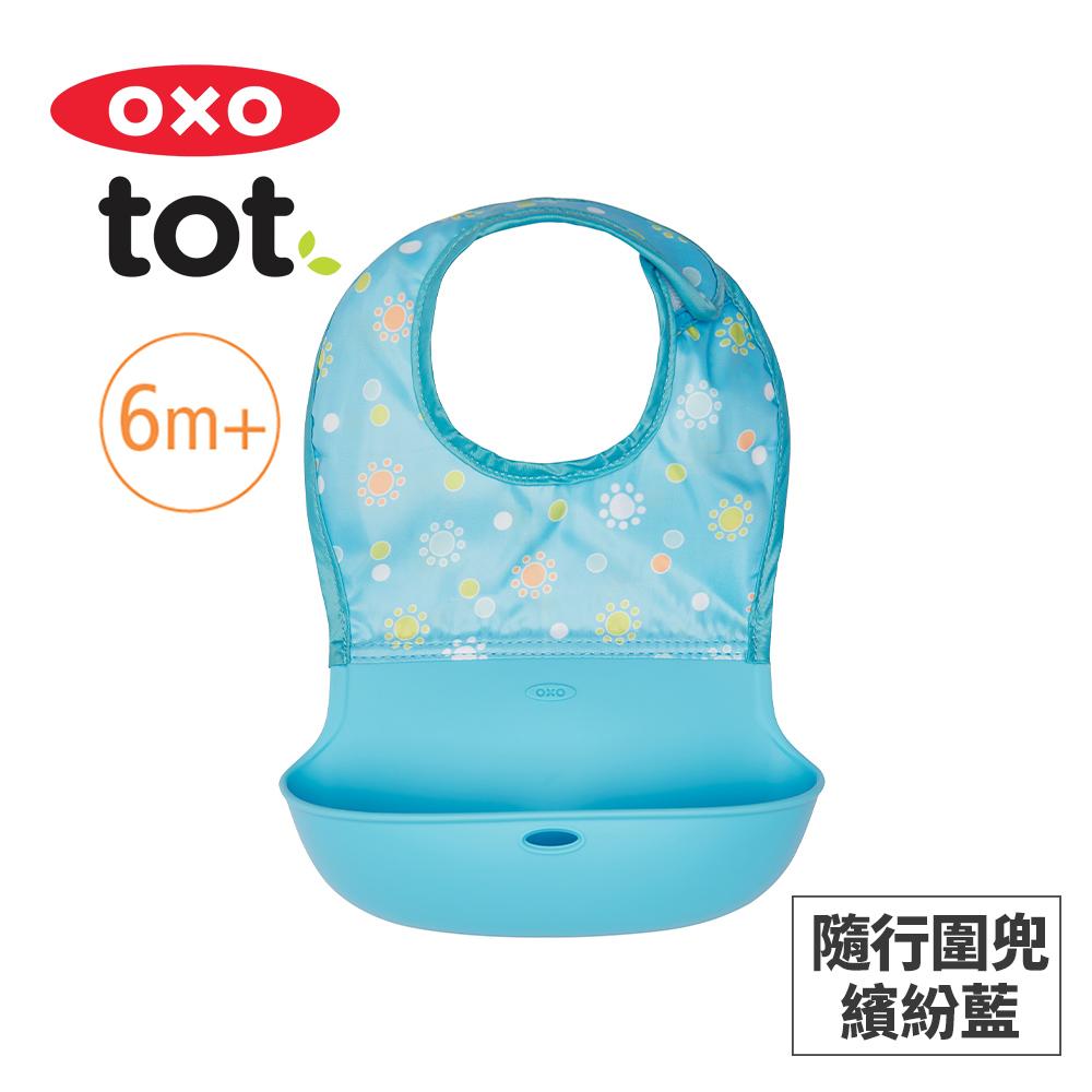 美國OXO tot 隨行好棒棒圍兜-繽紛藍 020222AP