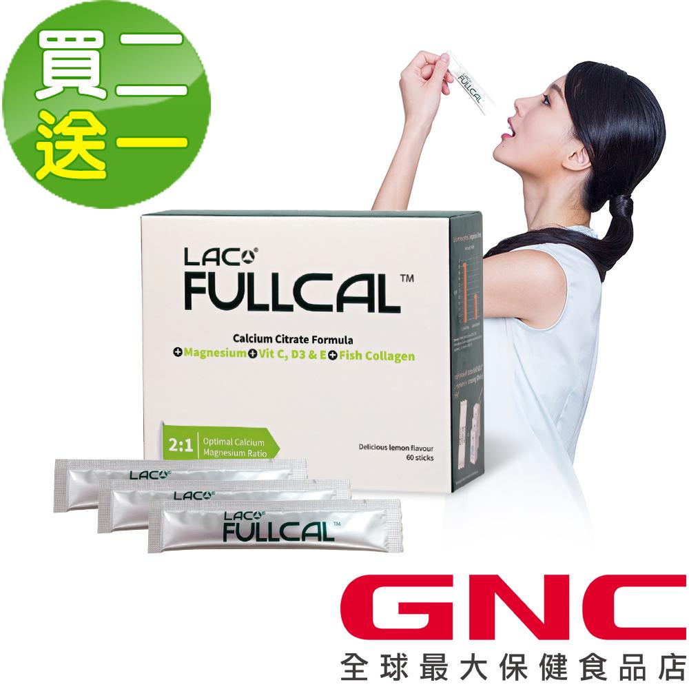買2送1【GNC 健安喜】溶在口中 LAC Full-Cal優鎂鈣 60包/盒(檸檬酸鈣+鎂+D)