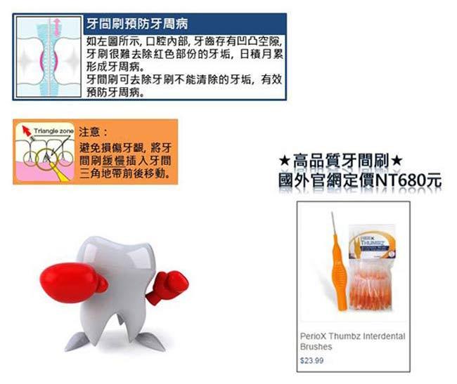(複製)【加拿大美適】耐用I型牙間刷0.7mm(30入)X2