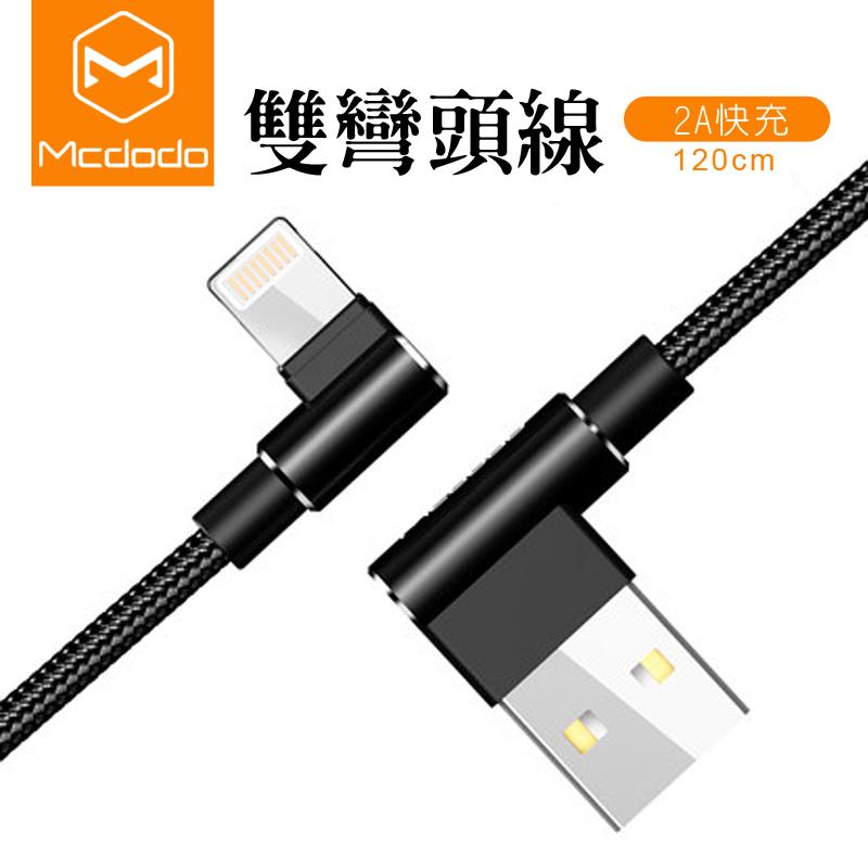 【Mcdodo台灣官方】彎頭 iPhone充電線 2A 快充 Lightning傳輸線 榮耀系列 120cm 黑色