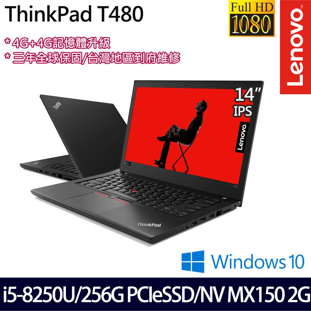【記憶體升級】《Lenovo 聯想》T480 20L5A02GTW(14吋/i5-8250U/4G+4G/256G PCIeSSD/MX150/三年全球保)