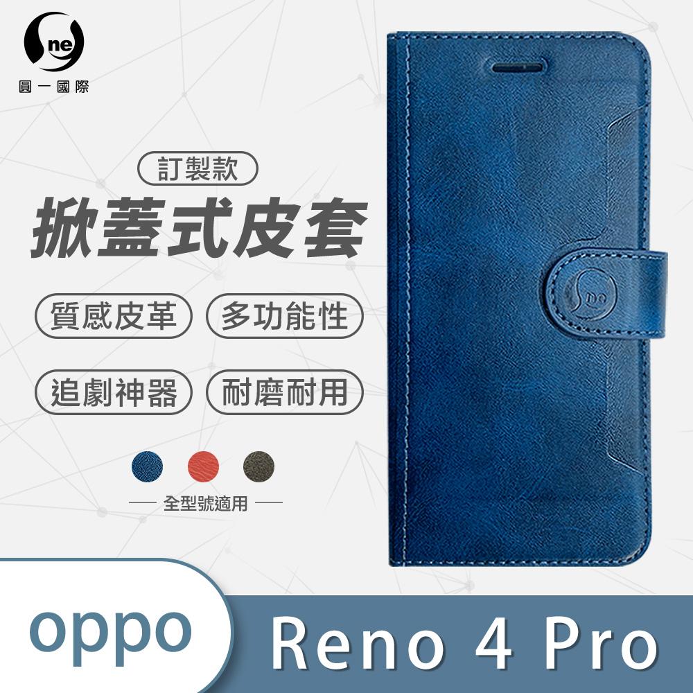 掀蓋皮套 OPPO Reno4 Pro 皮革藍款 小牛紋掀蓋式皮套 皮革保護套 皮革側掀手機套