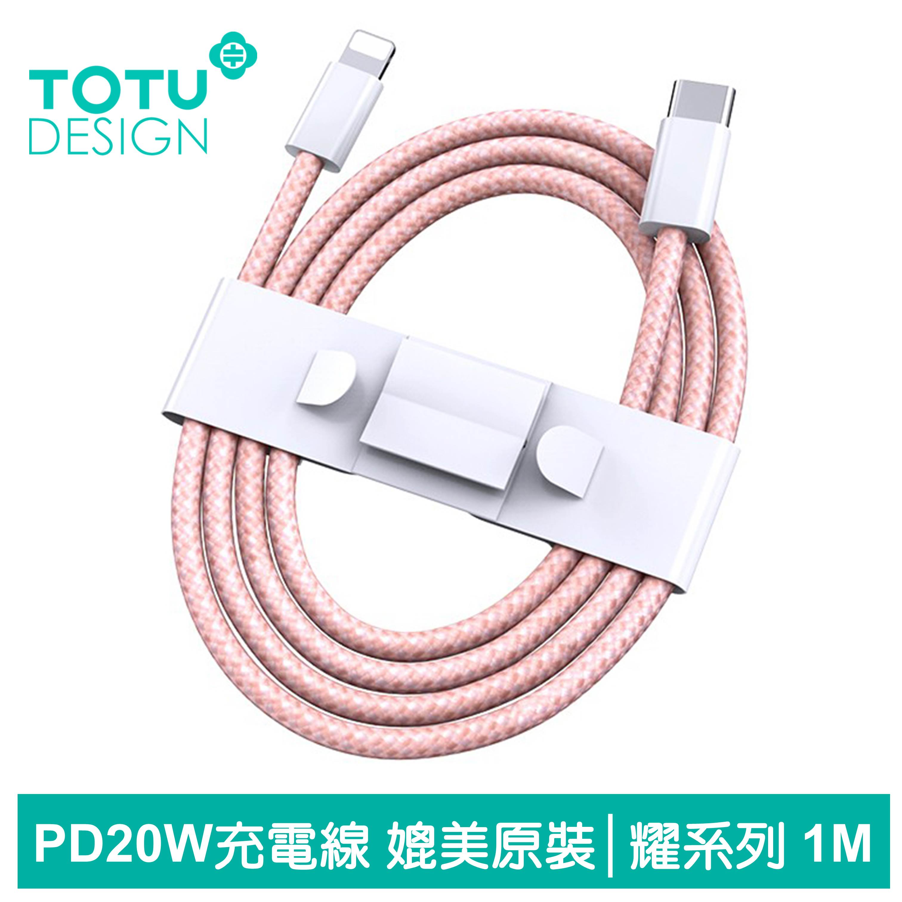 TOTU台灣官方 PD/Lightning/Type-C/iPhone充電線傳輸線編織快充線 20W 媲美原裝 耀系列 1M 粉色