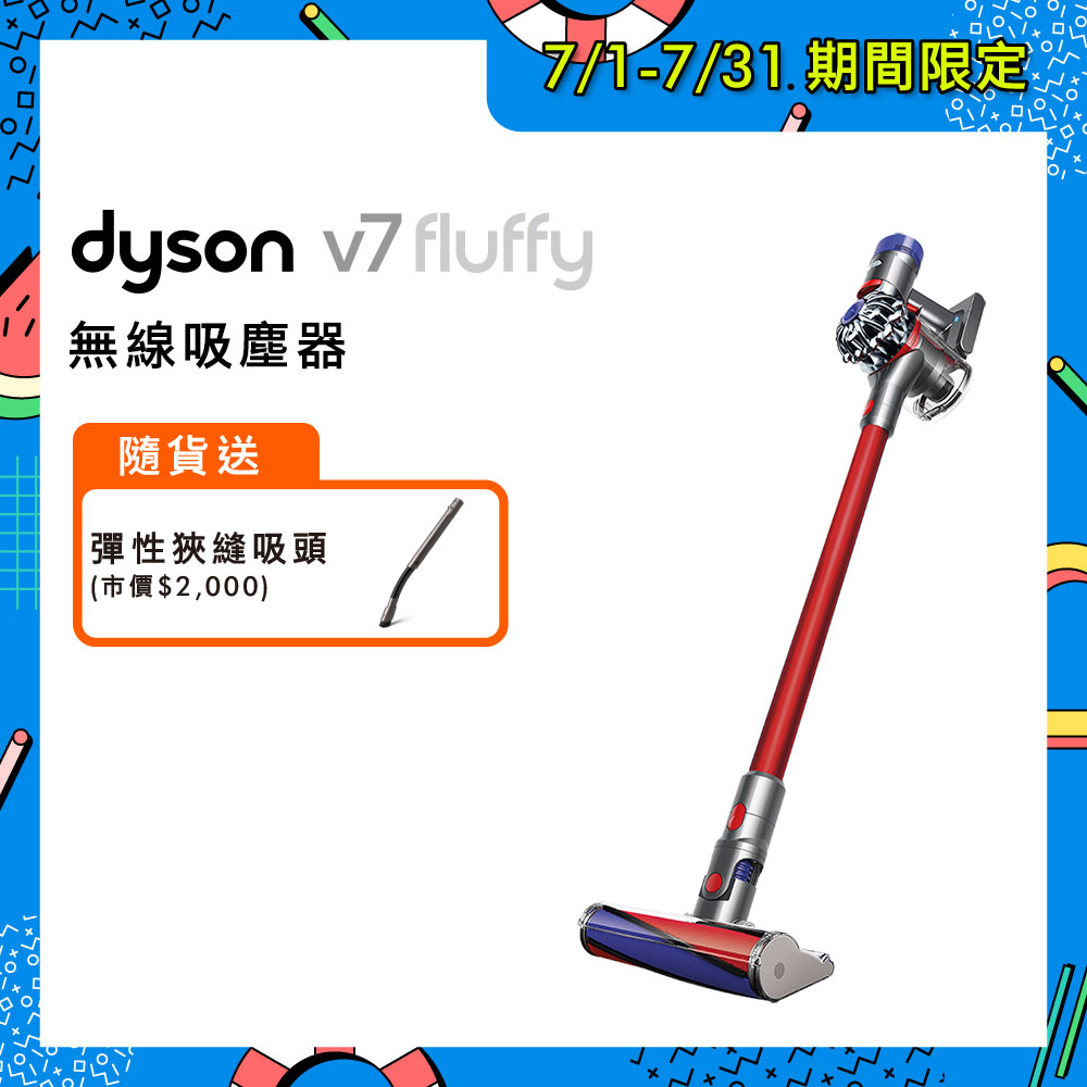 【送彈性狹縫吸頭】Dyson戴森 V7 SV11 Fluffy 手持無線吸塵器