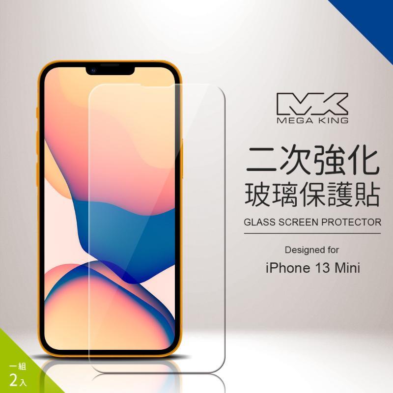 MEGA KING 二次強化玻璃保護貼 iPhone13 mini 5.4吋 (兩入)