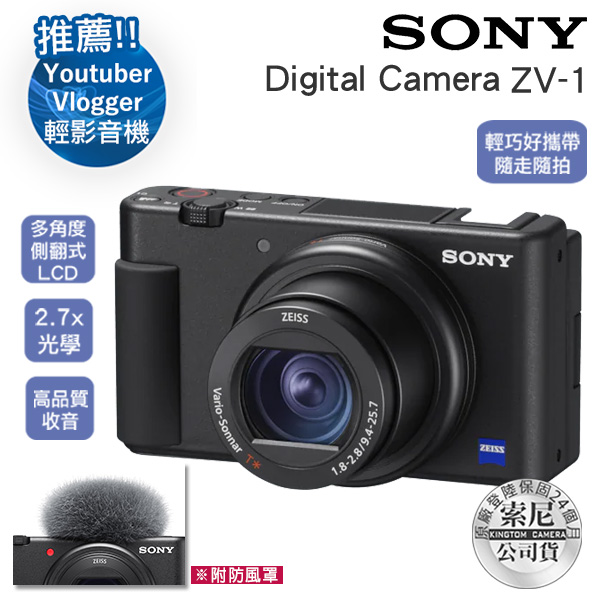 SONY Digital camera ZV-1 公司貨 送128G記憶卡+專用電池+專用座充+清潔組+螢幕貼+讀卡機+小腳架超值組