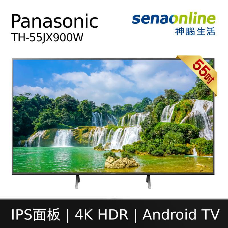 Panasonic TH-55JX900W 55型 4K 六原色液晶顯示器【含運含基本安裝】