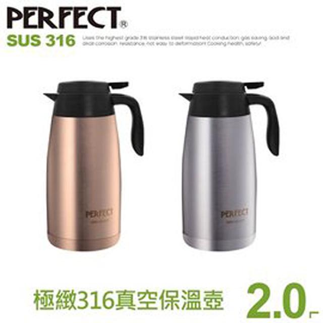 【理想PERFECT 】極緻316真空保溫壺2.0L(IKH-75120-1不銹鋼色)