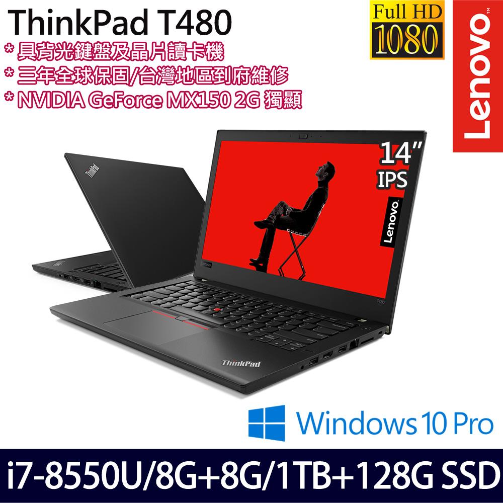 【記憶體升級】《Lenovo 聯想》T480 20L5003LTW(14吋FHD/i7-8550U/8G+8G/128G SSD+1T/MX150/三年全球保)