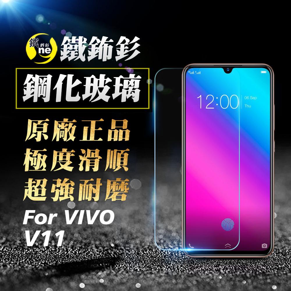 O-ONE旗艦店 鐵鈽釤高級鋼化玻璃保護貼 VIVO V11 螢幕保護貼 日本旭硝子奈米鍍層鋼化膜