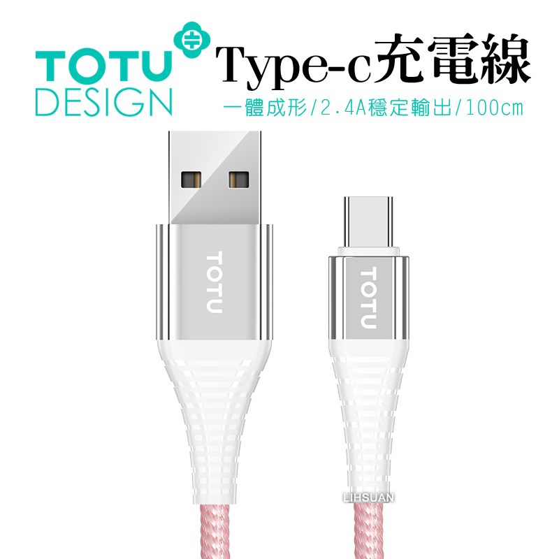 【TOTU台灣官方】TypeC充電線 2.4A智能快充 勁彩系列 銀色