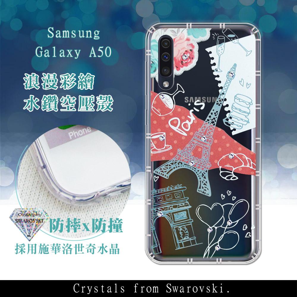三星 Samsung Galaxy A50 浪漫彩繪 水鑽空壓氣墊手機殼(巴黎鐵塔)