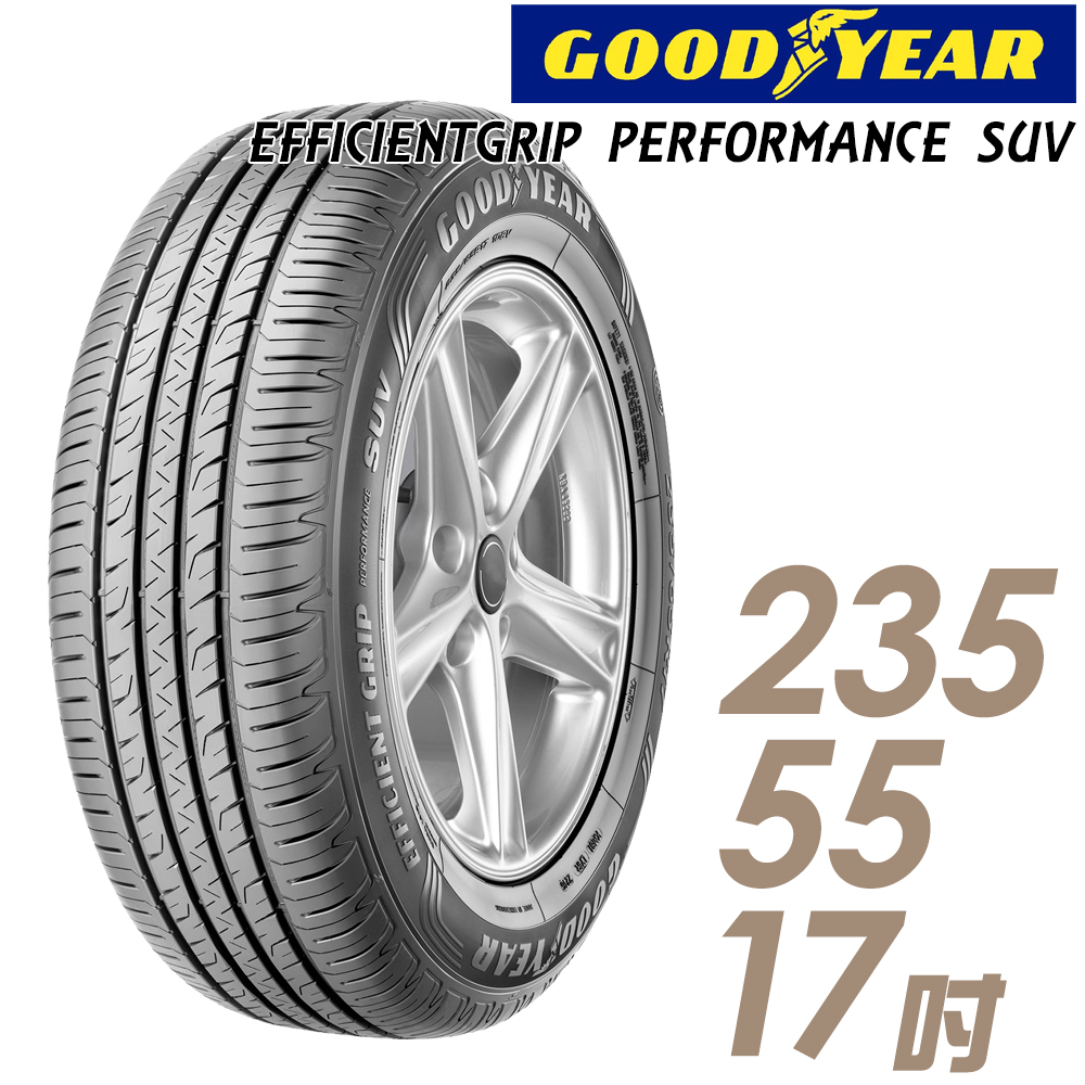 【GOODYEAR 固特異】EFFICIENTGRIP PERFORMANCE SUV 舒適休旅輪胎_一入_235/55/17(EPS)