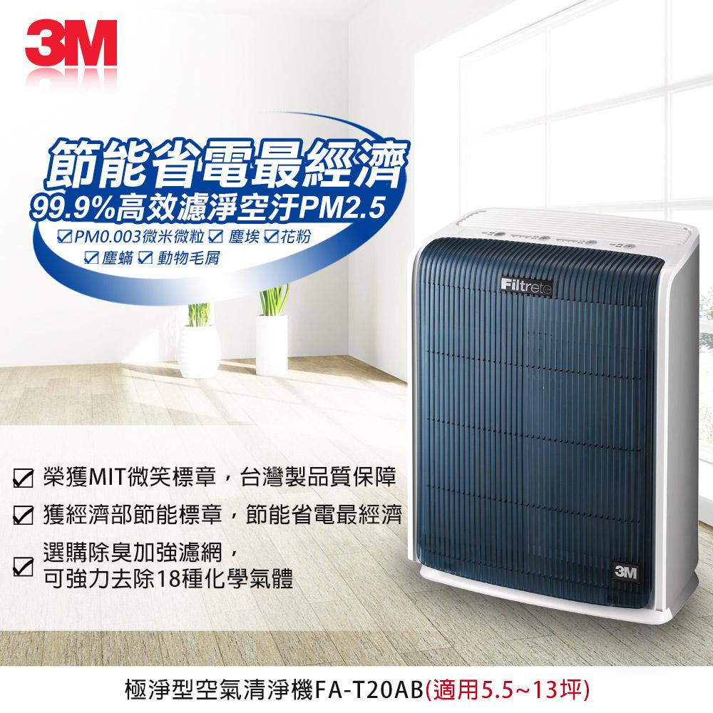 【滿額送好禮】【3M】淨呼吸極淨型10坪空氣清淨機FA-T20AB