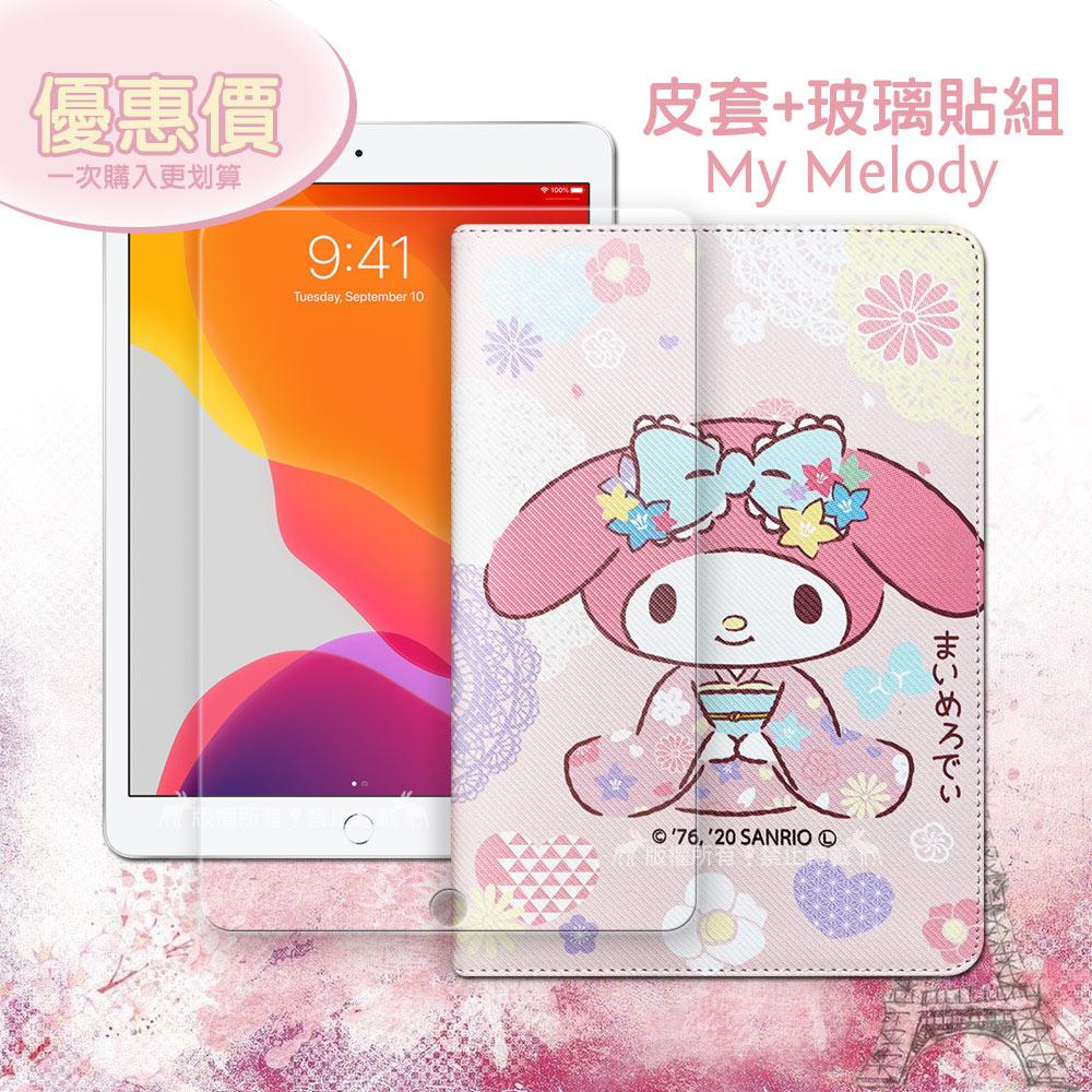 My Melody美樂蒂 2019 iPad 10.2吋 和服限定款 平板皮套+9H玻璃貼(合購價)