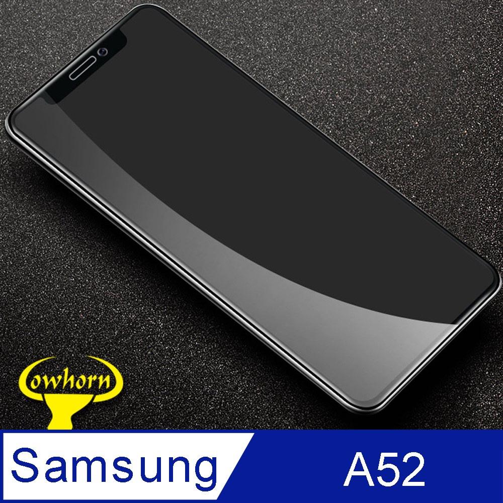 Samsung Galaxy A52 5G 2.5D曲面滿版 9H防爆鋼化玻璃保護貼 黑色