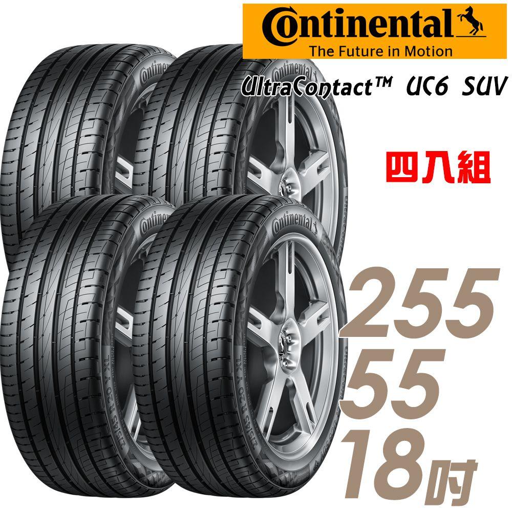 【Continental 馬牌】UC6SUV-2555518吋 109V 四入組【車麗屋】