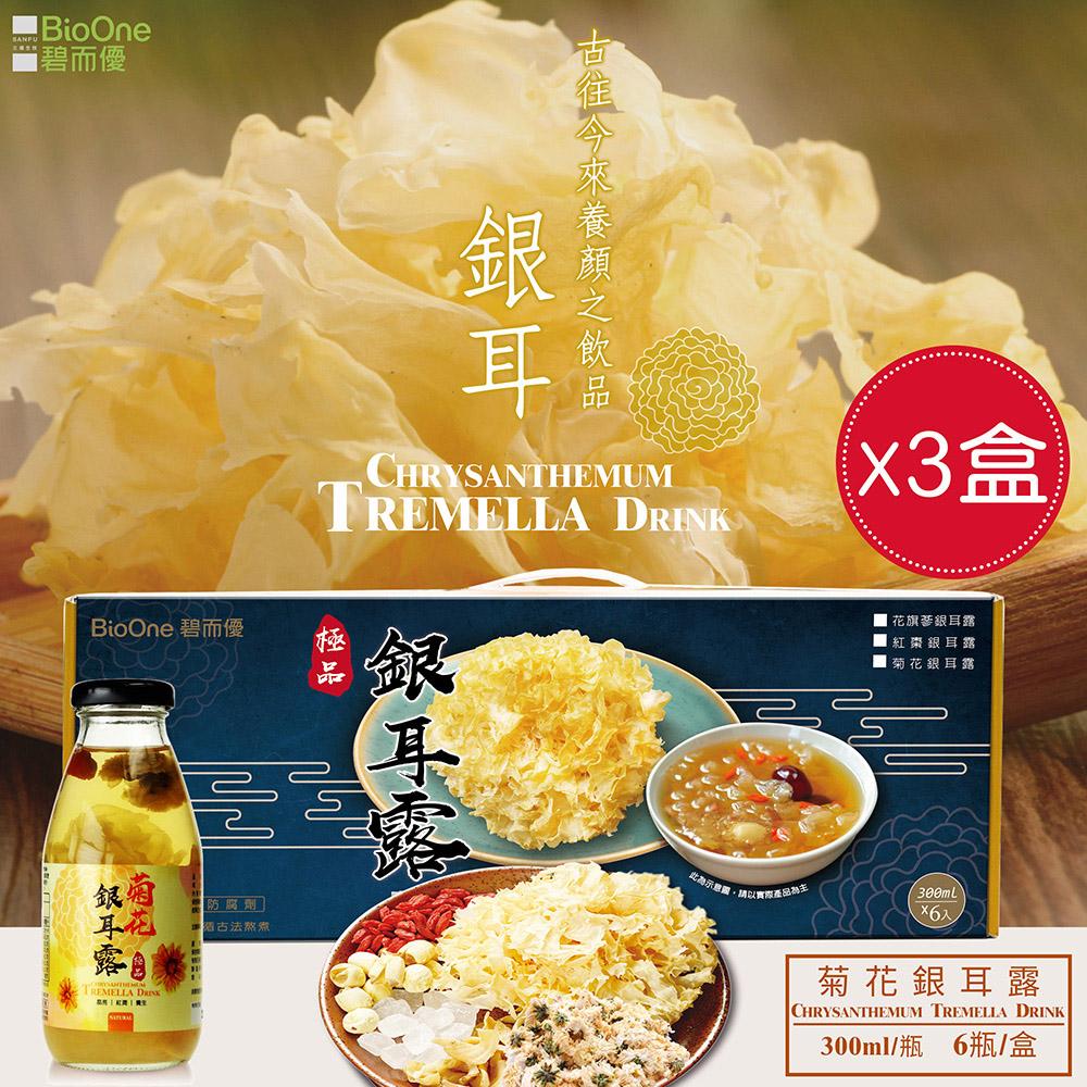 【碧而優】菊花銀耳露6入X3盒(300ml/瓶/6入X3盒/箱),日常滋補養生的食補飲品。