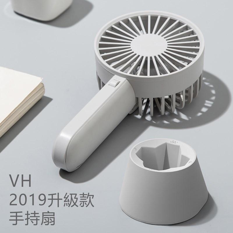 【VH】悠便攜式手持充電風扇2019升級版 (底座能切換角度)(清爽一夏)(粉色)