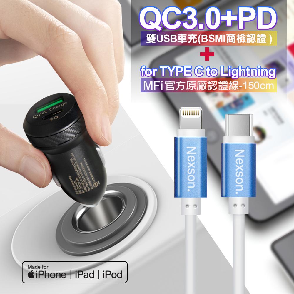 【Nexson】蘋果MFI認證 PD30W急快速充電線 150cm 搭配 PD+QC雙孔BSMI認證車充-藍色組