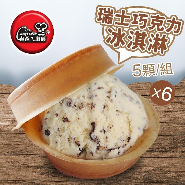 預購《老爸ㄟ廚房》爆餡脆皮車輪餅 瑞士巧克力冰淇淋(5顆/組,共六組)