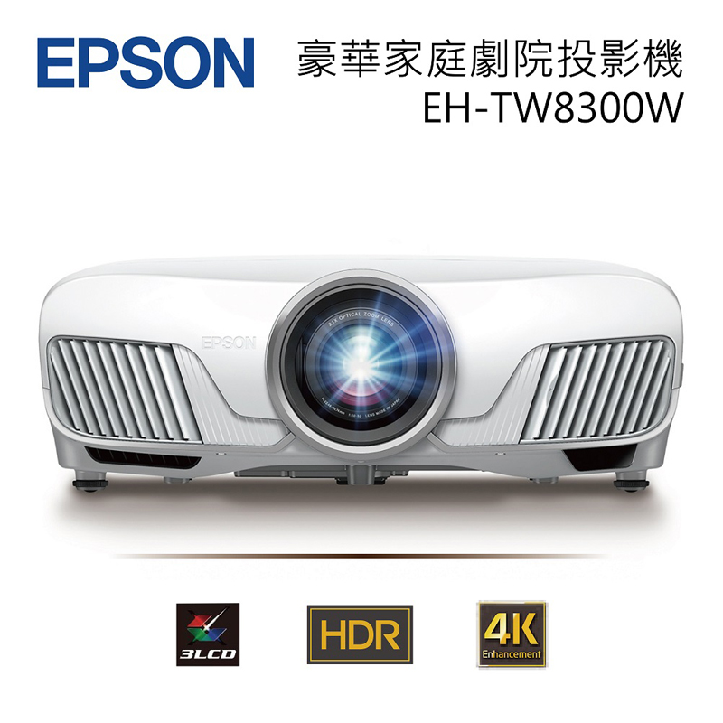 【EPSON 】無線 豪華家庭劇院投影機 EH-TW8300W