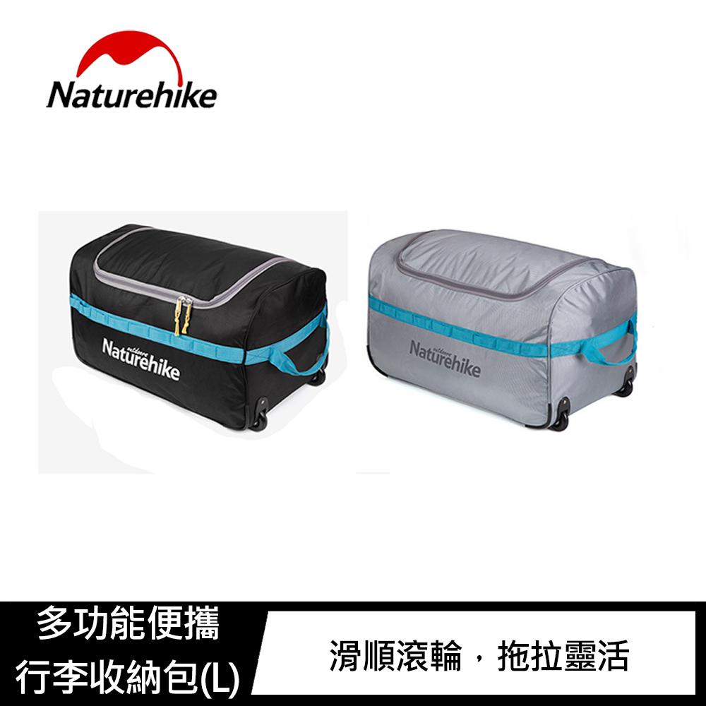 Naturehike 多功能便攜行李收納包(L)(黑色)