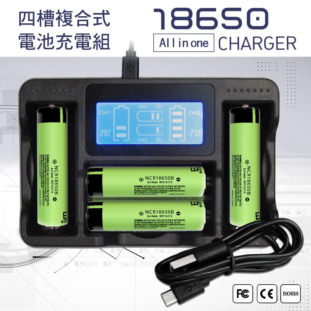 日本松下 Panasonic NCR18650B 3350mAh認證版凸頭鋰電池4入+LCD液晶四槽充電器 充電組