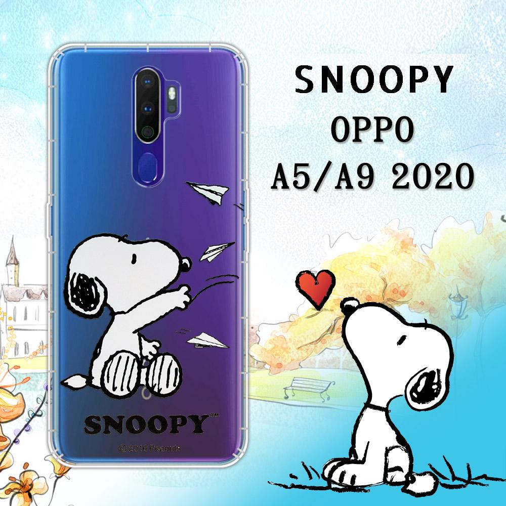 史努比/SNOOPY 正版授權 OPPO A5 2020/A9 2020共用款 漸層彩繪空壓手機殼(紙飛機)