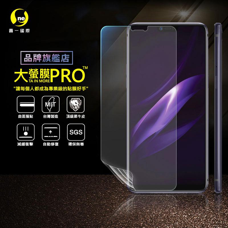 O-ONE旗艦店 大螢膜PRO OPPO R15 Pro 螢幕保護貼 磨砂霧面 台灣生產高規犀牛皮螢幕抗衝擊修復膜