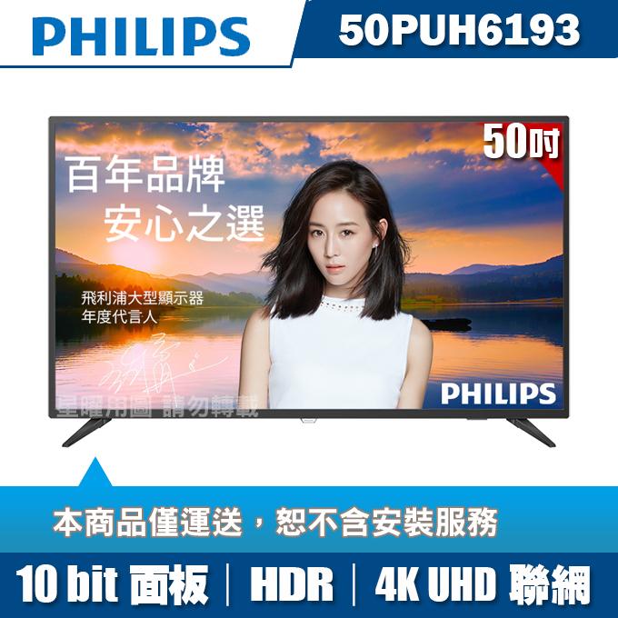 [門市活動]PHILIPS飛利浦 50吋4K HDR聯網液晶顯示器+視訊盒50PUH6193