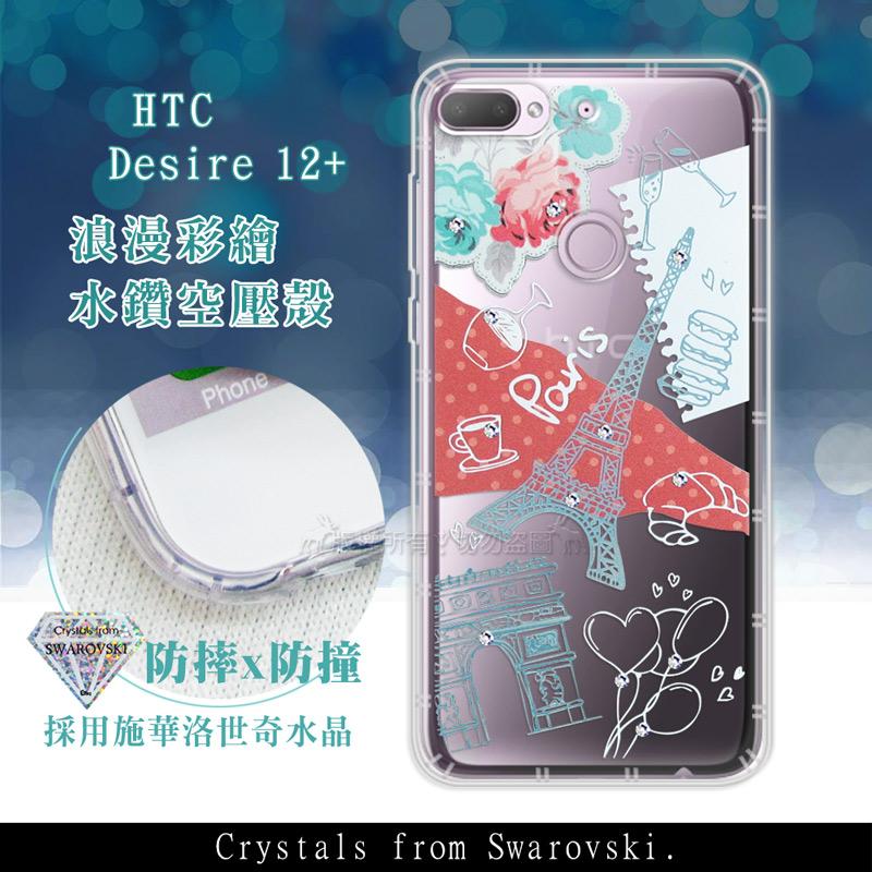 HTC Desire 12+/12 Plus 浪漫彩繪 水鑽空壓氣墊手機殼(巴黎鐵塔)