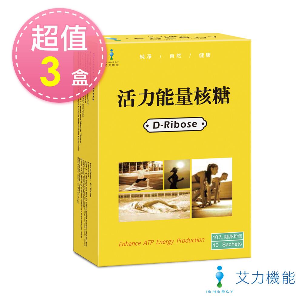 艾力機能 活力能量核糖(10包/盒)x3盒