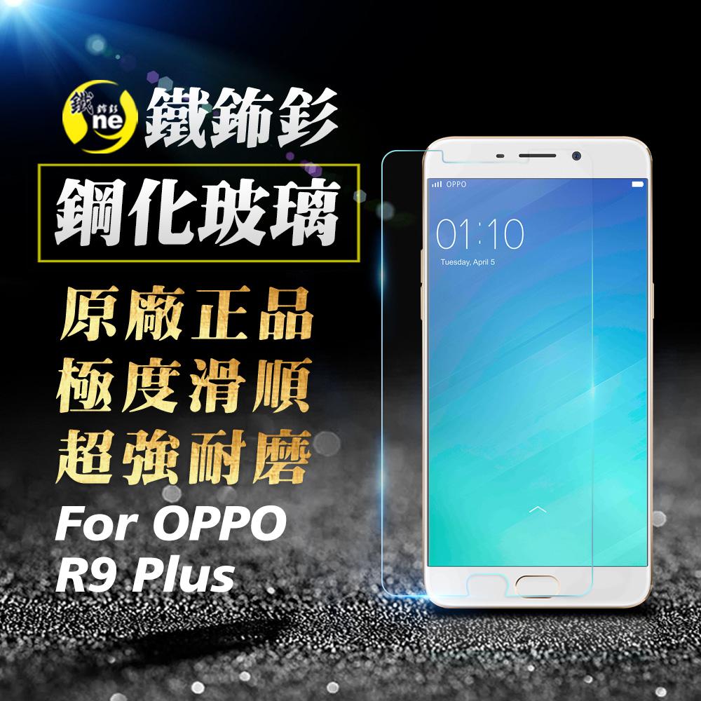 O-ONE旗艦店 鐵鈽釤鋼化膜 OPPO R9+ R9 PLUS 日本旭硝子超高清手機玻璃保護貼
